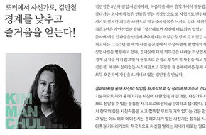Korea photographer Manchul Kim featured in Monthly Photo Magazin
