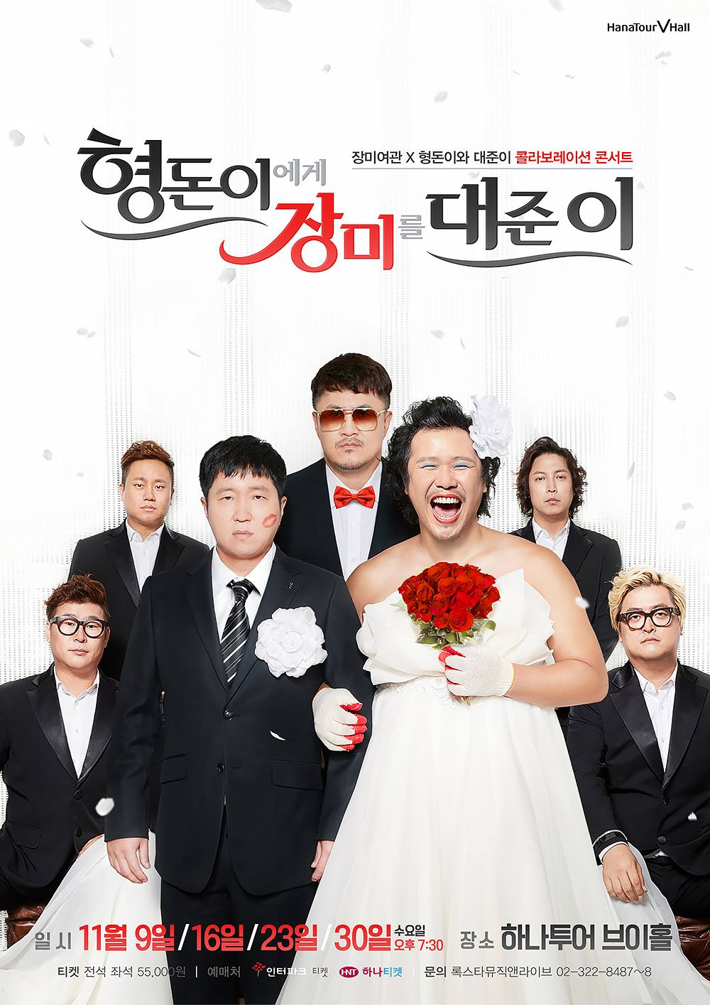 정형돈,데프콘,jung hyungdon, Defconn, Rose motel Joint album concert poster