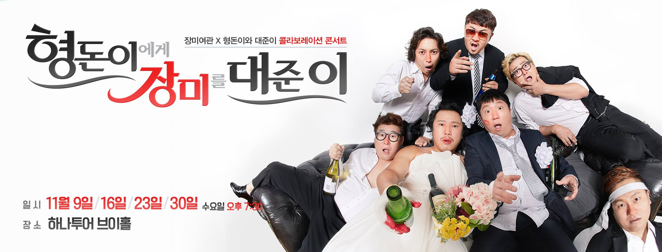 정형돈,데프콘,jung hyung don, Defconn, Rose motel Joint album concert poster